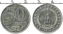 Изображение Монеты Казахстан 50 тенге 2014 Медно-никель UNC- Кызылорда