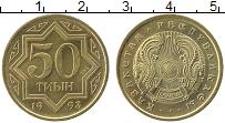 Изображение Монеты Казахстан 50 тыйын 1993 Латунь UNC-