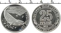 Продать Монеты Шпицберген 25 рублей 2013