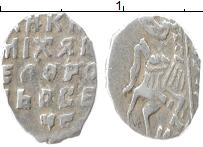 Изображение Монеты 1613 – 1645 Михаил Федорович 1 копейка 0 Серебро XF