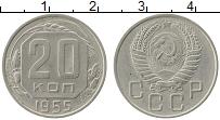 Изображение Монеты СССР 20 копеек 1955 Медно-никель XF+