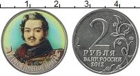 Изображение Монеты Россия 2 рубля 2012 Медно-никель UNC-