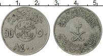 Изображение Монеты Саудовская Аравия 50 халал 1980 Медно-никель XF