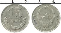 Изображение Монеты Монголия 15 мунгу 1970 Медно-никель XF