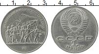Изображение Монеты СССР 1 рубль 1987 Медно-никель UNC- 175 лет Бородинского