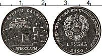 Изображение Мелочь Приднестровье 1 рубль 2020 Медно-никель UNC