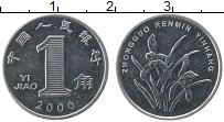 Изображение Монеты Китай 1 джао 2006 Сталь UNC-
