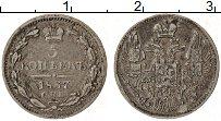 Изображение Монеты 1825 – 1855 Николай I 5 копеек 1837 Серебро VF+
