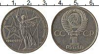 Изображение Монеты СССР 1 рубль 1975 Медно-никель XF 30 лет победы