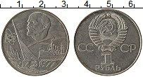 Изображение Монеты СССР 1 рубль 1977 Медно-никель UNC-