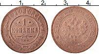 Изображение Монеты 1894 – 1917 Николай II 1 копейка 1910 Медь VF СПБ