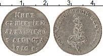 Изображение Монеты 1762 – 1796 Екатерина II Жетон 1790 Серебро XF+