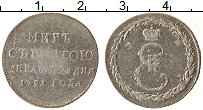 Продать Монеты 1762 – 1796 Екатерина II Жетон 1791 Серебро