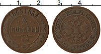 Изображение Монеты 1855 – 1881 Александр II 2 копейки 1869 Медь VF ЕМ