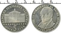 Изображение Монеты Болгария 5 лев 1989 Медно-никель UNC-