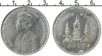 Изображение Монеты Таиланд 10 бат 1980 Медно-никель UNC- 80 лет Принцессе-мат