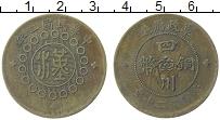Продать Монеты Сычуань 20 кеш 0 Латунь