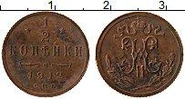 Изображение Монеты 1894 – 1917 Николай II 1/2 копейки 1912 Медь XF СПБ