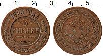 Изображение Монеты 1894 – 1917 Николай II 3 копейки 1899 Медь VF