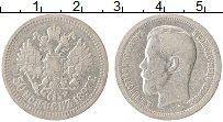 Изображение Монеты 1894 – 1917 Николай II 50 копеек 1897 Серебро VF Париж