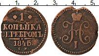 Изображение Монеты 1825 – 1855 Николай I 1 копейка 1845 Медь VF СМ