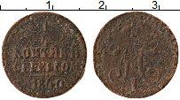 Изображение Монеты 1825 – 1855 Николай I 1/4 копейки 1840 Медь VF ЕМ