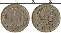 Изображение Монеты СССР 10 копеек 1940 Медно-никель XF