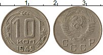 Продать Монеты  10 копеек 1949 Медно-никель