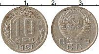Продать Монеты  10 копеек 1951 Медно-никель