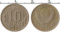 Изображение Монеты СССР 10 копеек 1951 Медно-никель XF