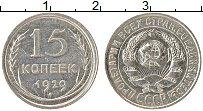 Изображение Монеты СССР 15 копеек 1929 Серебро XF