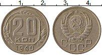 Изображение Монеты СССР 20 копеек 1940 Медно-никель XF