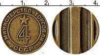 Изображение Монеты СССР Жетон 0 Латунь XF