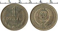 Изображение Монеты СССР 1 рубль 1961 Медно-никель UNC-