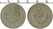 Продать Монеты  1 рубль 1972 Медно-никель