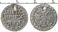 Изображение Монеты 1689 – 1725 Петр I 10 денег 1701 Серебро VF