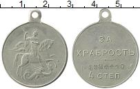 Изображение Монеты 1894 – 1917 Николай II Медаль 0 Медно-никель XF Временное правительс