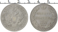Изображение Монеты 1825 – 1855 Николай I 1 полтина 1833 Серебро XF-
