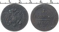 Изображение Монеты 1801 – 1825 Александр I 1 копейка 1805 Медь XF-