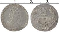 Изображение Монеты 1762 – 1796 Екатерина II 1 гривенник 1778 Серебро XF