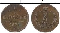 Изображение Монеты 1855 – 1881 Александр II 1/4 копейки 1876 Медь XF СПБ