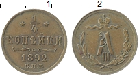 Изображение Монеты 1881 – 1894 Александр III 1/4 копейки 1892 Медь XF
