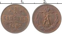 Изображение Монеты 1881 – 1894 Александр III 1/4 копейки 1892 Медь XF+ СПБ