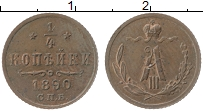 Изображение Монеты 1881 – 1894 Александр III 1/4 копейки 1890 Медь XF
