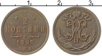 Изображение Монеты 1894 – 1917 Николай II 1/2 копейки 1895 Медь XF+