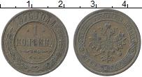 Изображение Монеты 1855 – 1881 Александр II 1 копейка 1876 Медь XF- СПБ
