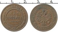 Изображение Монеты 1881 – 1894 Александр III 1 копейка 1888 Медь XF СПБ