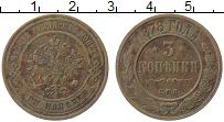 Изображение Монеты 1855 – 1881 Александр II 3 копейки 1878 Медь XF