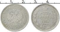 Изображение Монеты 1855 – 1881 Александр II 25 копеек 1859 Серебро XF+