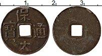Изображение Монеты Китай 1 кеш 0 Медь XF